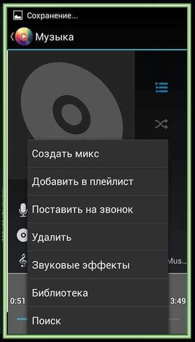 поставить музыку на звонок на андроид