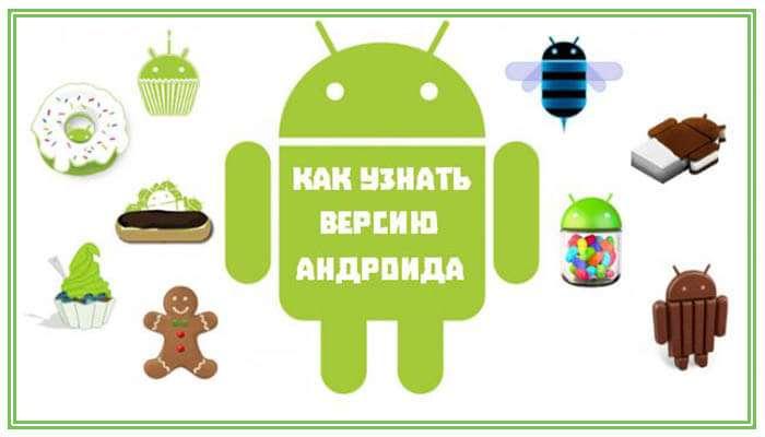 узнать версию андроид