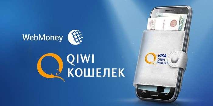 Как быстро перевести деньги с Webmoney на Qiwi кошелек