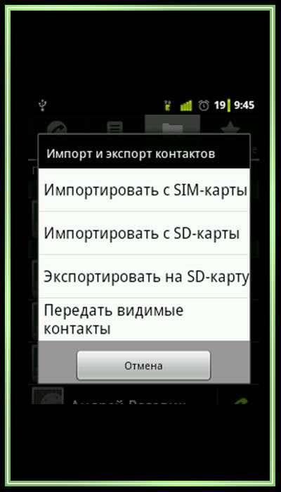 перенести контакты с андроида на андроид
