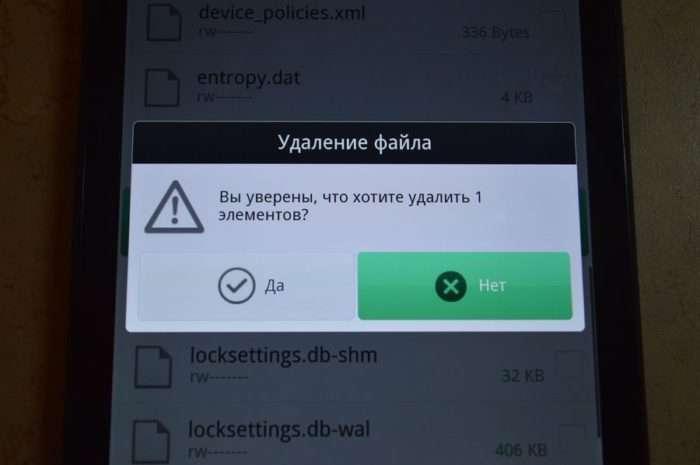 Избавьтесь от файлов