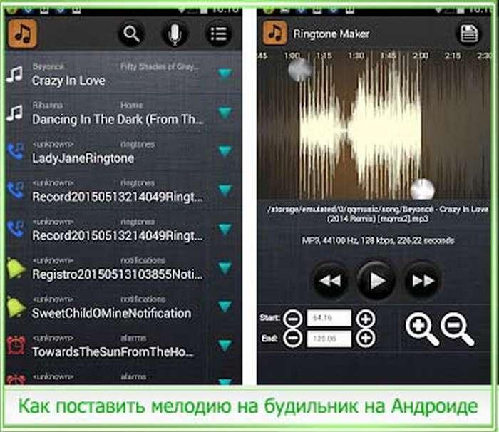 как обрезать песню на андроиде для звонка