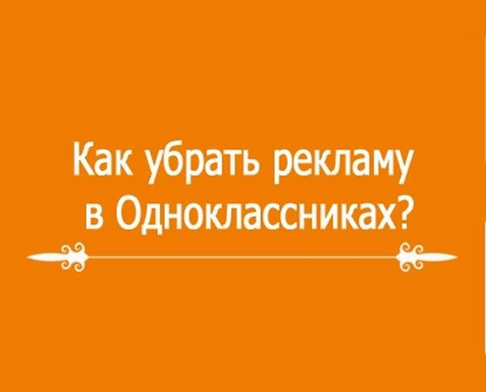 Избавляемся от рекламы в Одноклассниках