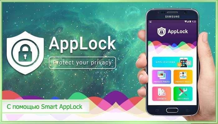 как сделать пароль на приложение