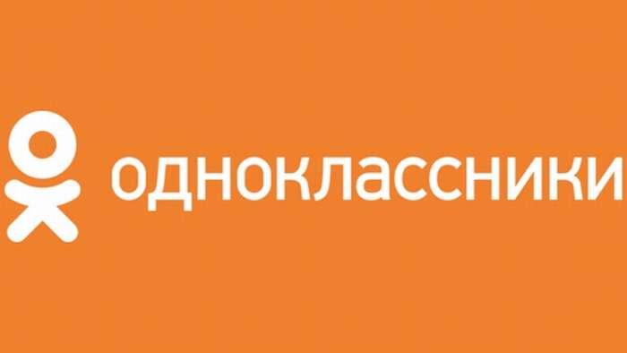 Как в Одноклассниках удалить свой аккаунт