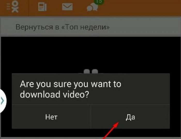 Скачивание видеоролика
