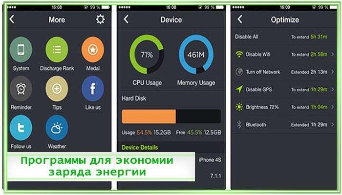 связь с сетью жрет батарею андроид