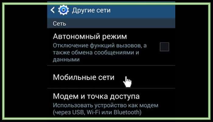 не работает интернет андроид