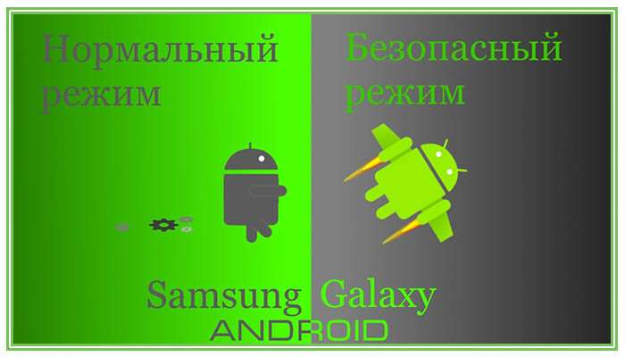 безопасный режим на андроиде самсунг
