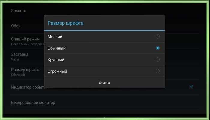 изменить шрифт на андроиде