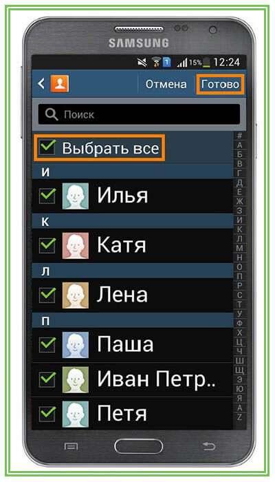 как переместить контакты на сим карту андроид