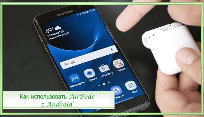 подойдут ли наушники от айфона на андроид