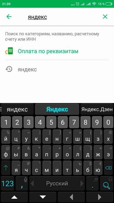Как положить деньги на Яндекс Деньги без комиссии
