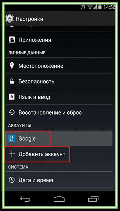 как сбросить настройки гугл аккаунта на андроиде после сброса настроек