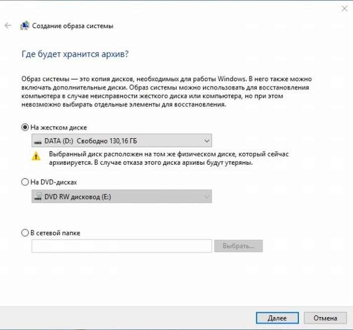 Как сделать восстановление операционной системы на Windows 10