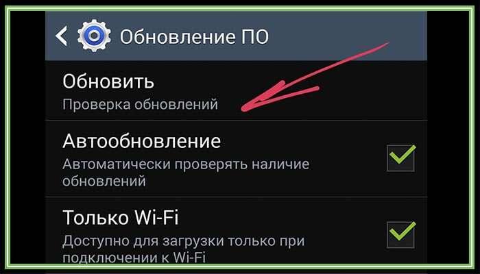 андроид октлючить автообновление