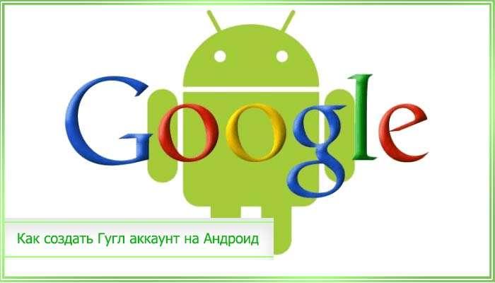 создать аккаунт гугл для андроид на телефон
