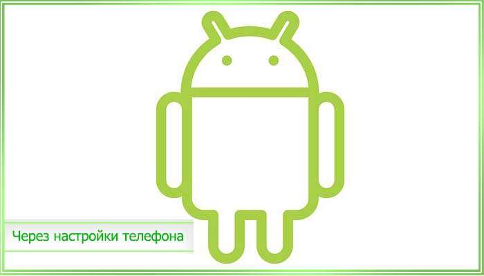 android как скрыть приложение