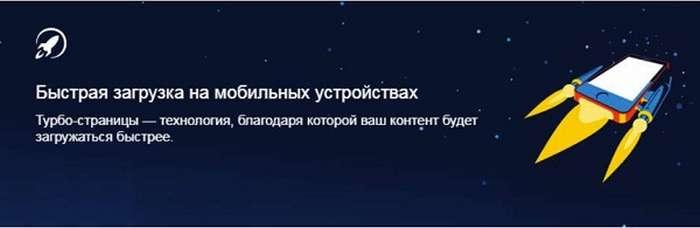Яндекс.Турбо