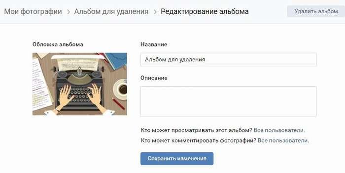 как удалить альбом с фотографиями вконтакте