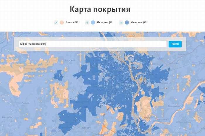 тарифы йота кировская область
