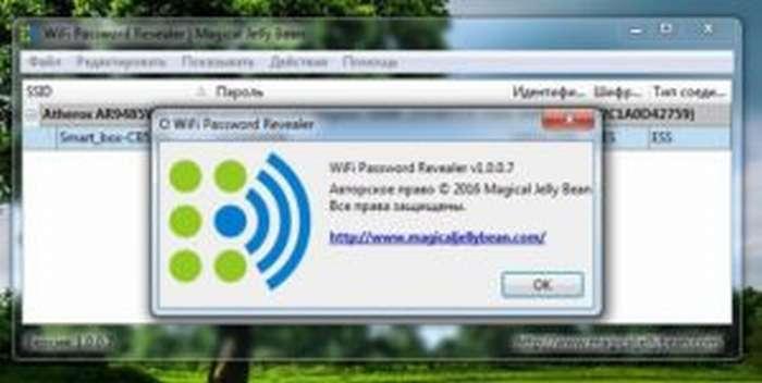 WiFi Password Revealer