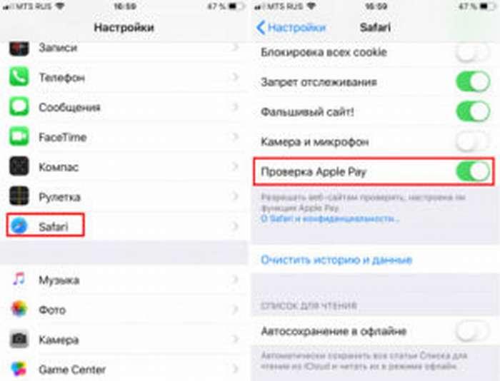 Деактивировать функцию ApplePay