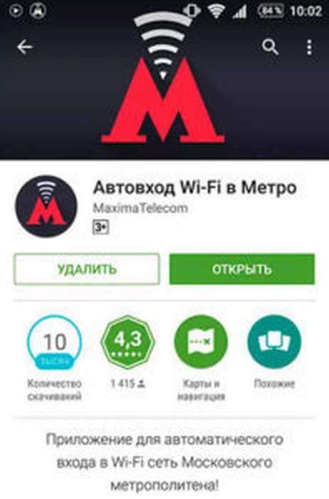 Автовход Wi-Fi в метро