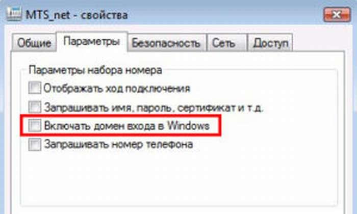 Снять галочку с чекбокса «Включать домен входа в Windows»