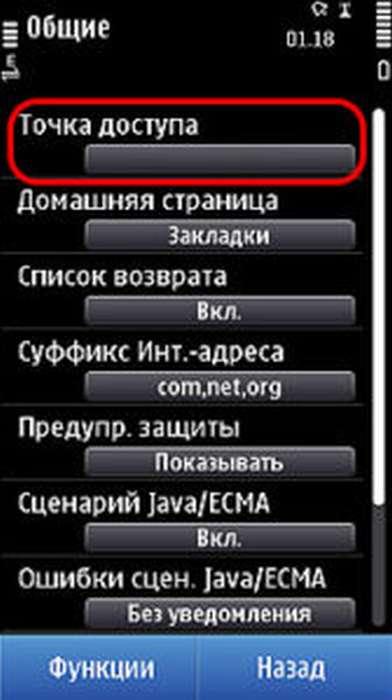 Точка доступа на телефоне
