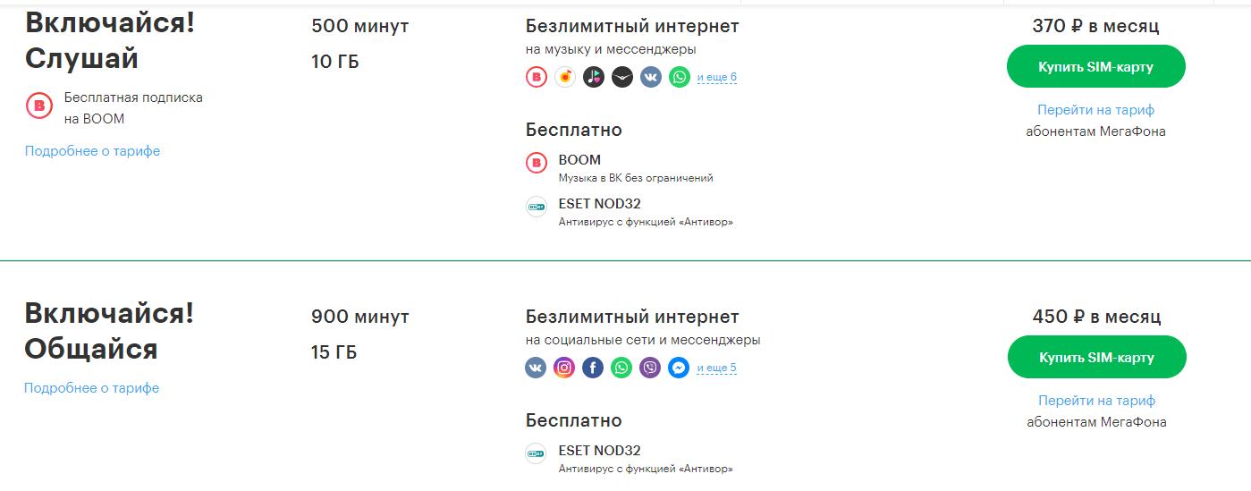 мегафон тарифы белгородская область интернет