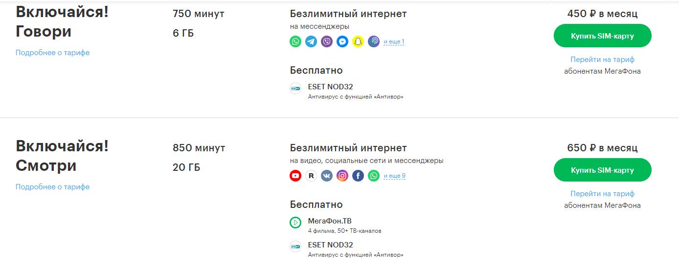 тарифы мегафон архангельск