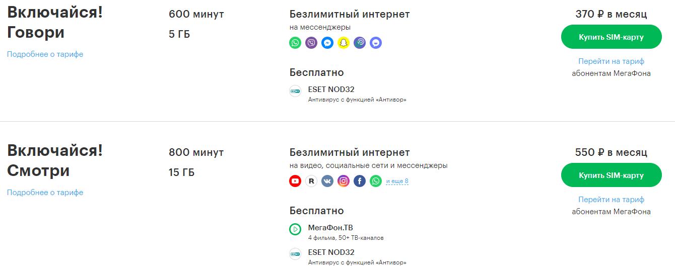 тарифы мегафон омск интернет