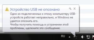 Не распознано USB-устройство мобильного 3G-интернета