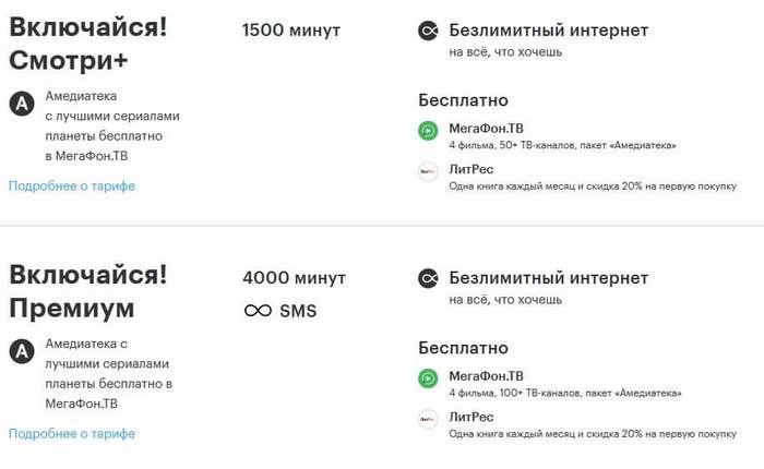 тарифы мегафон ульяновск сотовая связь