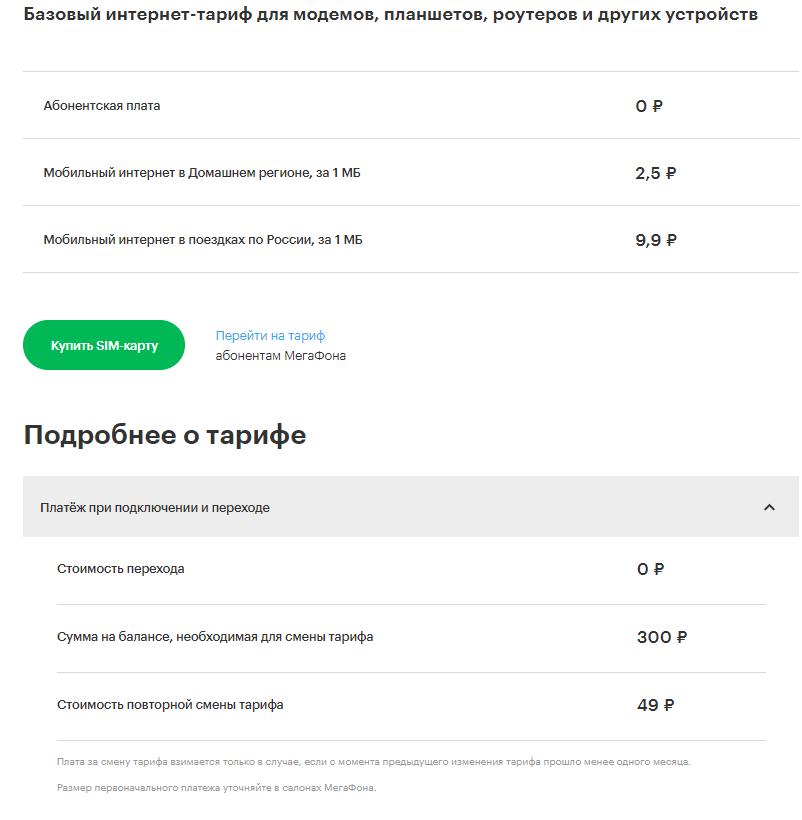 мегафон хабаровск официальный сайт тарифы