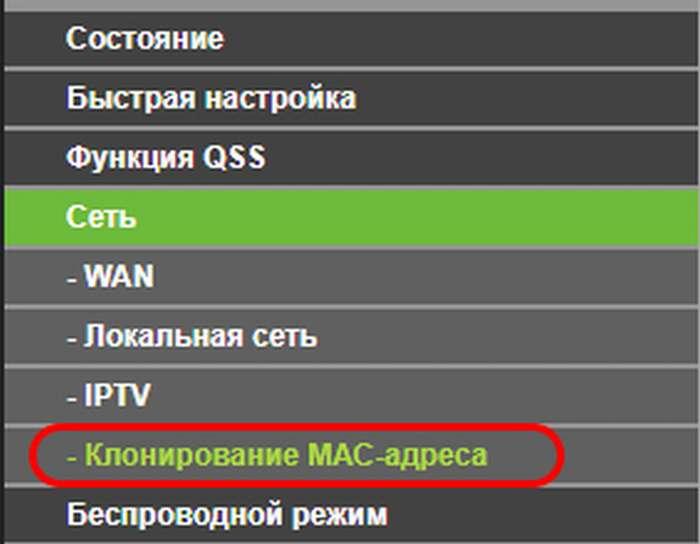 Клонирование MAC-адреса