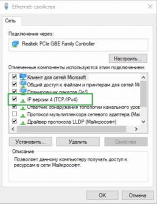 В открывшемся окне выбрать пункт «IP версии 4»
