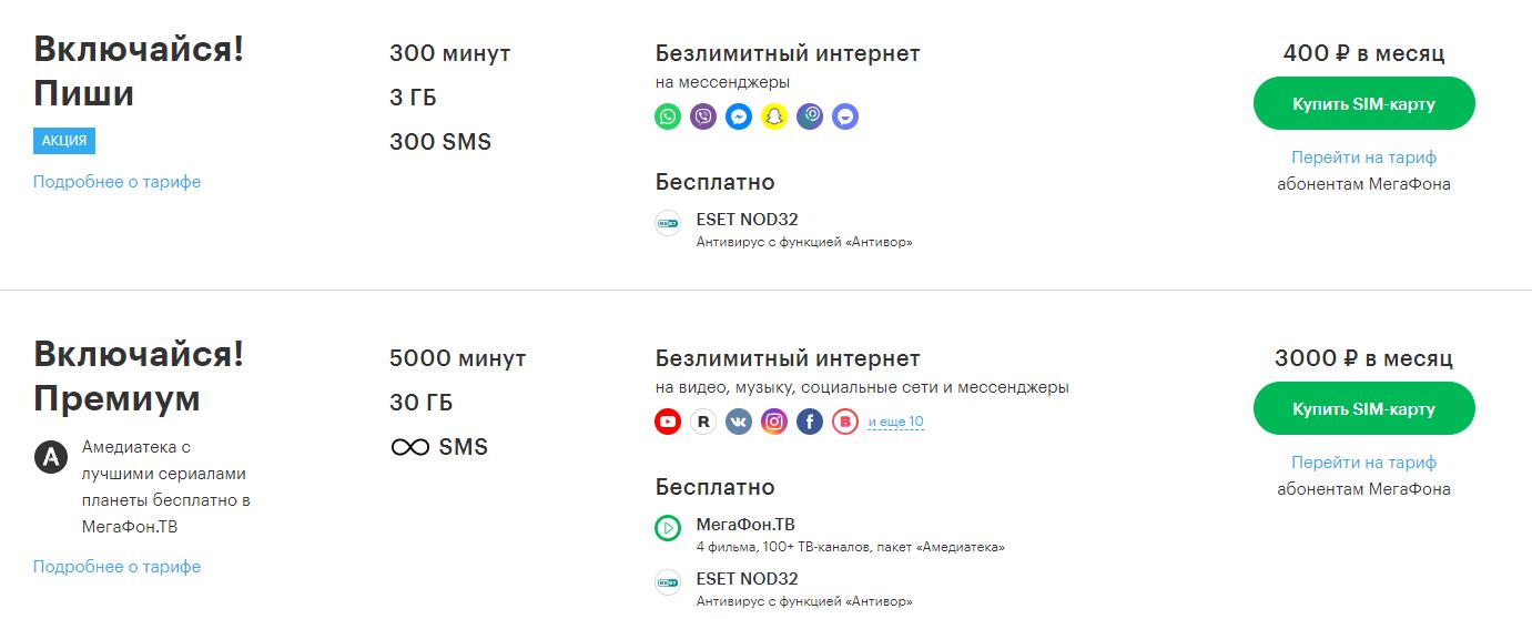 тарифы мегафон москва и московская
