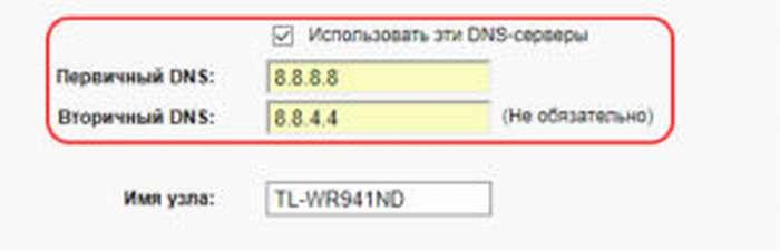 Использовать эти DNS-серверы