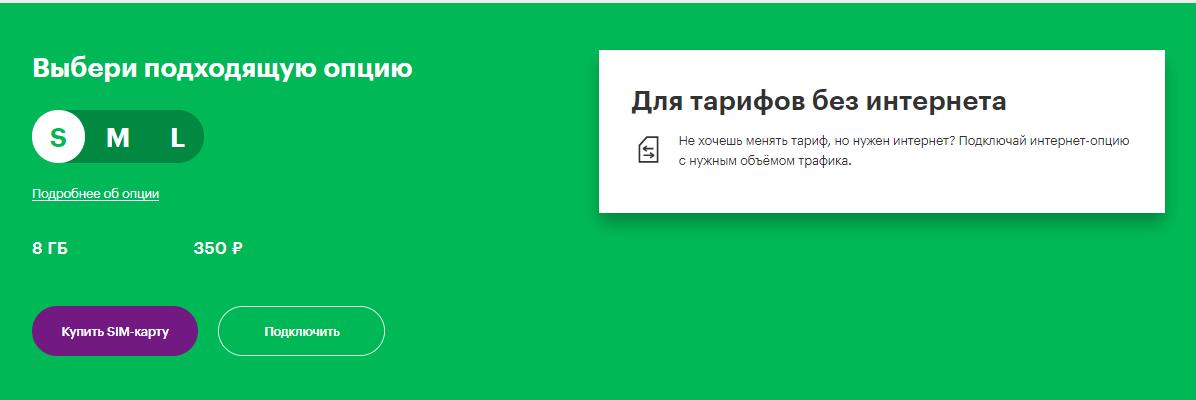 тарифы мегафон томская область