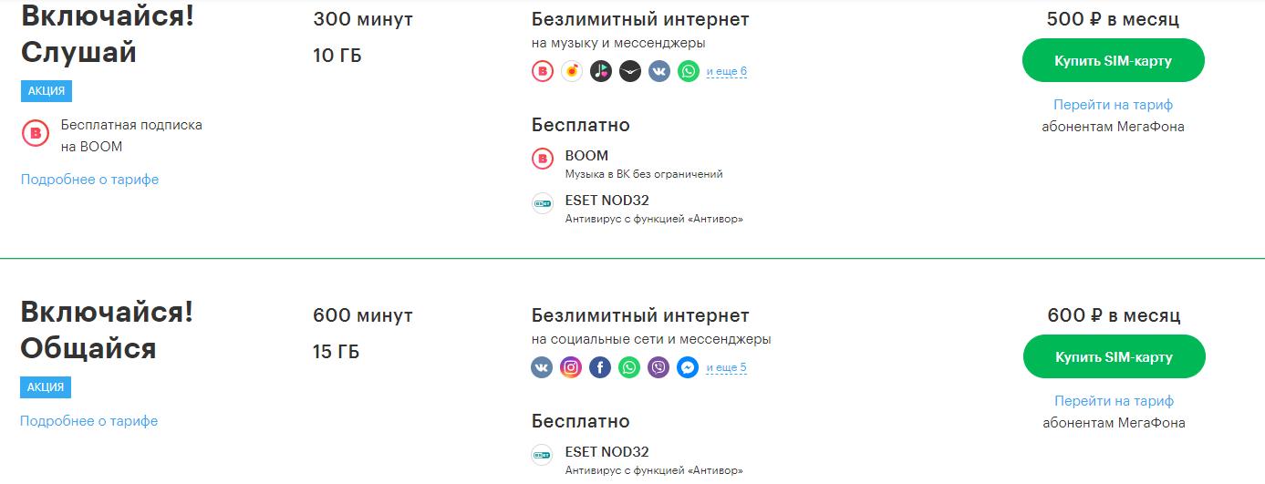тарифы мегафон москва без абонентской платы