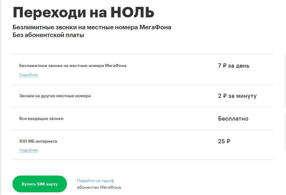 мегафон поволжье официальный сайт саратовская область