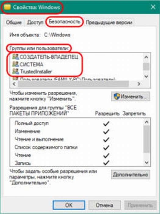 Проверка прав на папку Windows