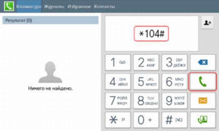 Для этого достаточно сделать запрос с мобильного устройства по коду *104#