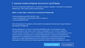 Сбои Microsoft