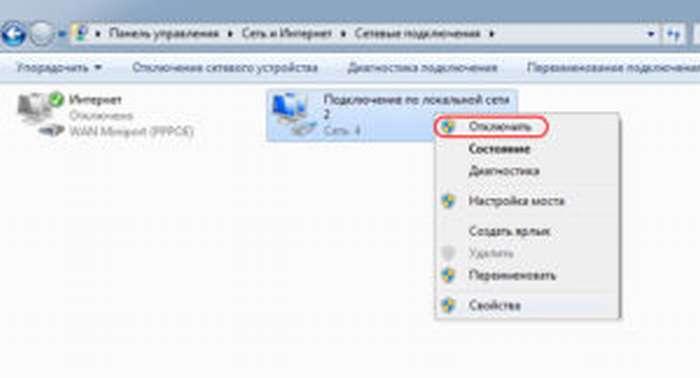 Отключить сетевые подключения на Windows 7