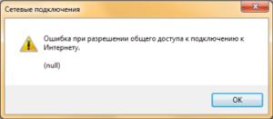 Ошибка null