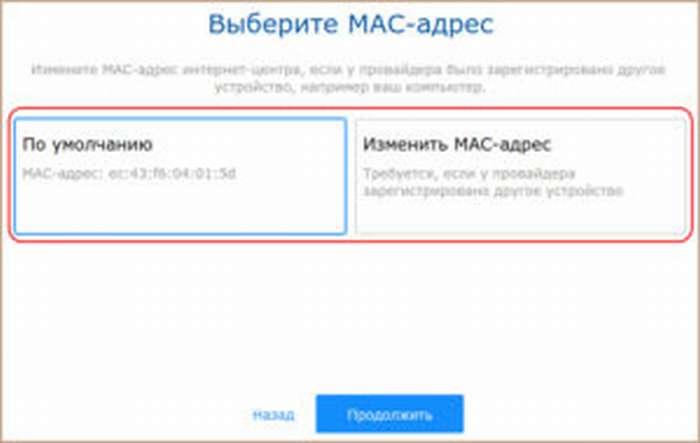 Параметры MAC-адреса