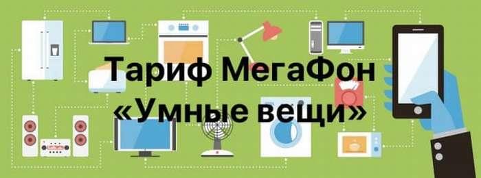 Тариф «Умные вещи Мегафон» – описание и подключение